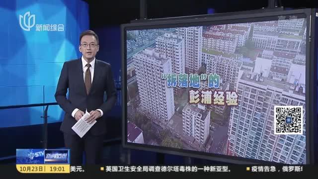 """新闻透视:从1.0到3.0,彭浦新村如何走出""""拆落地""""新模式"""