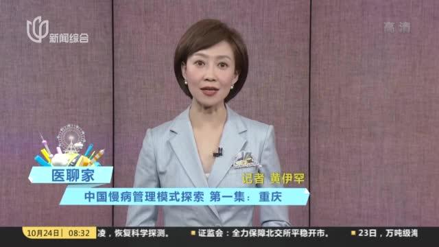 医聊家:中国慢病管理模式探索  第一集:重庆