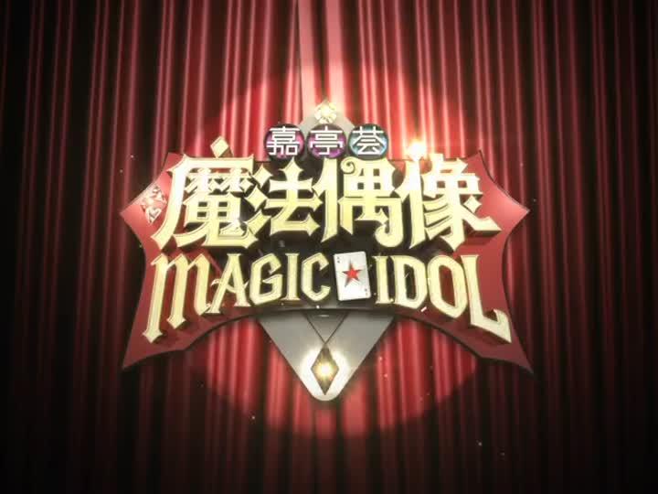 魔法偶像第二期24进12资格赛名单揭晓