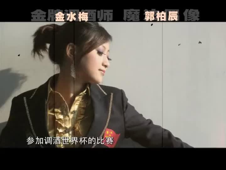 魔法偶像第八集 魔幻调酒师:郭柏辰 金水梅