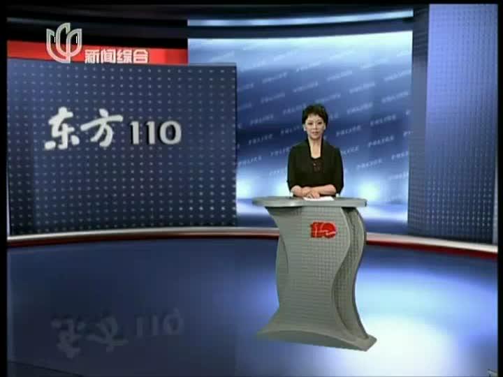 """东方110:""""见义勇为""""的代价"""