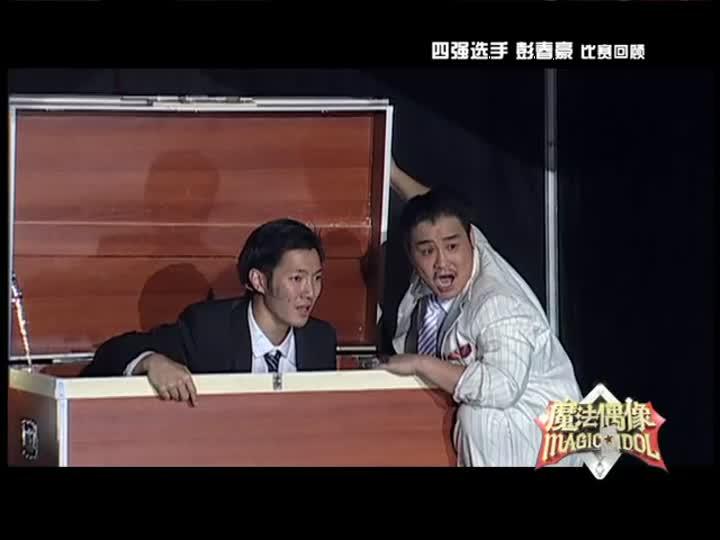 魔法偶像第十二期拉票之旅:彭春豪