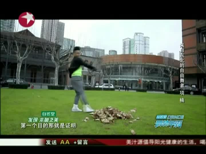 舞林争霸第三期:自由舞者项楠让陈小春激动起身