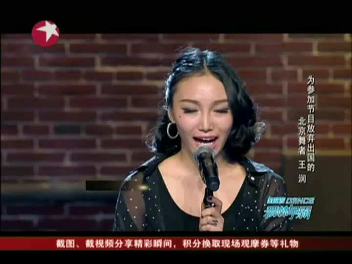 舞林争霸第三期:爵士舞者王润为节目放弃出国机会