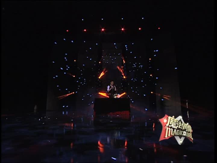 魔法偶像第十三期总决赛:司徒健