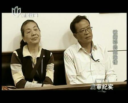 20120804《庭审纪实》:被撕碎的姐妹情(下)