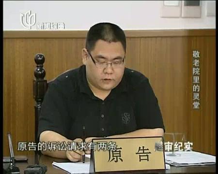 20120825《庭审纪实》:敬老院里的灵堂