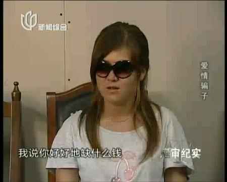 20120811《庭审纪实》:爱情骗子