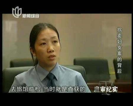 20120929:拐卖妇女案的背后