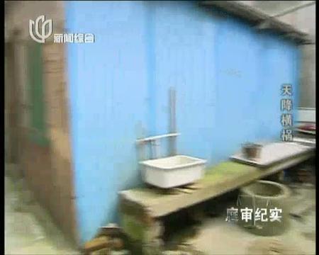 20120901《庭审纪实》:天降横祸