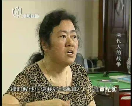 20121013《庭审纪实》:两代人的战争