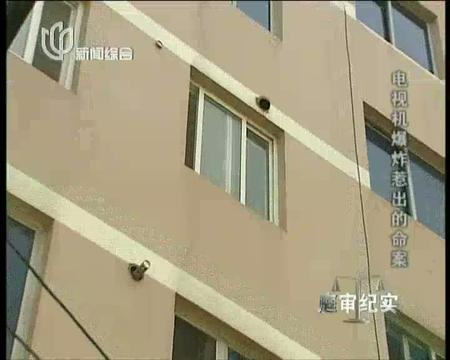 电视机爆炸惹出命案(20121020庭审纪实)