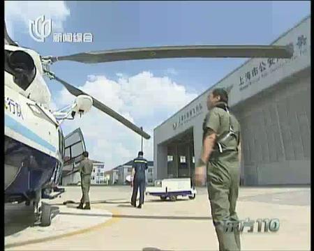 东方110:上海警航队 令出即行
