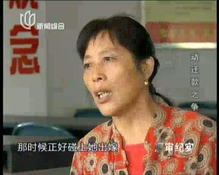 动迁款之争(20121110庭审纪实)