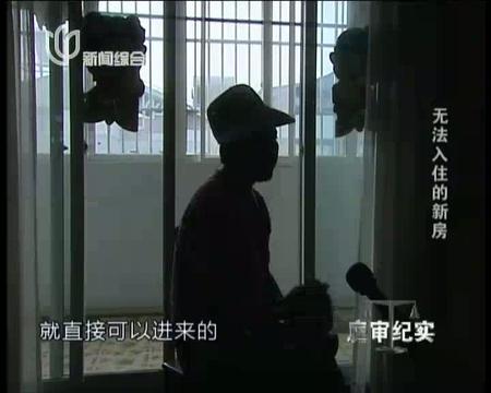 无法入住的新房(20121117庭审纪实)