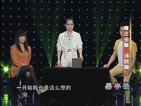 魔法偶像第五期孙晓楠:魔法宝盒