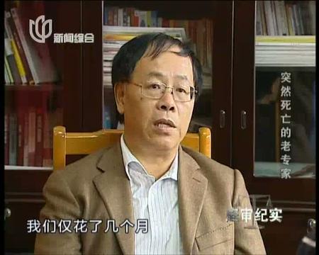 突然死亡的老专家(20121215庭审纪实)
