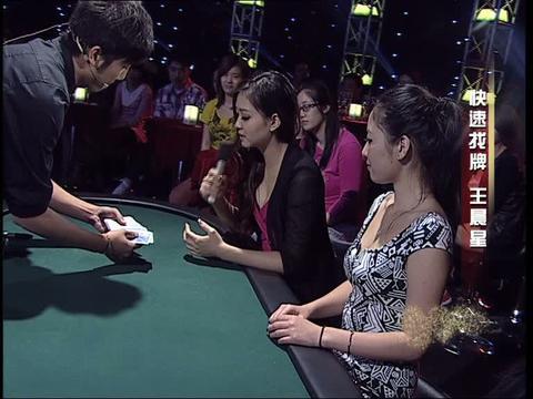 魔法偶像第五期王晨星:快速找牌
