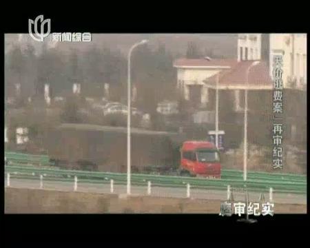 """""""天价逃费案""""再审纪实(20121201庭审纪实)"""