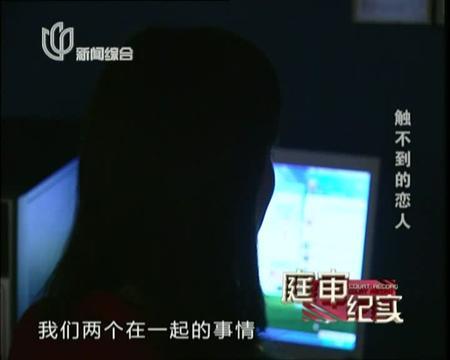 触不到的恋人(20130225庭审纪实)