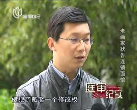 庭审纪实20130427:老画家状告连锁面馆