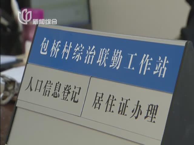 1970年开始上海常住人口数据_常住人口数据图解