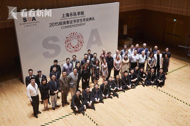 上海乐队学院2015级毕业生与上海交响乐团、纽约爱乐乐团全体教师及嘉宾合影