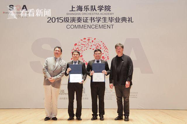 上海交响乐团团长周平、纽约爱乐乐团执行董事比尔·托马斯为毕业生颁发优秀毕业生证书