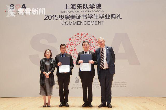 上海交响乐团音乐总监余隆与纽约爱乐音乐总监艾伦·吉尔伯特为毕业生颁发证书