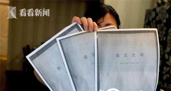 重庆警方的鉴定报告