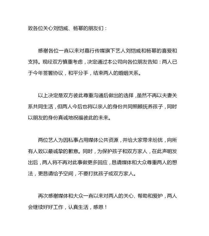 杨幂刘恺威宣布离婚逼瘫微博 网友:你是成熟的软件不