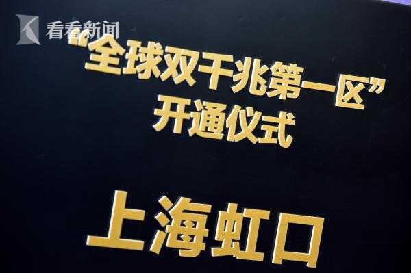 上海率先启动5G试用拨通首个5G手机通话|看看新闻Knews
