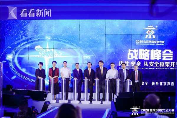 北京网络安全大会1.jpg